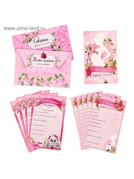 Набор для проводов в декрет Советы и пожелания будущей мамочке розовый