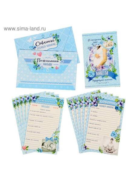Набор для проводов в декрет Советы и пожелания будущей мамочке фото голубой