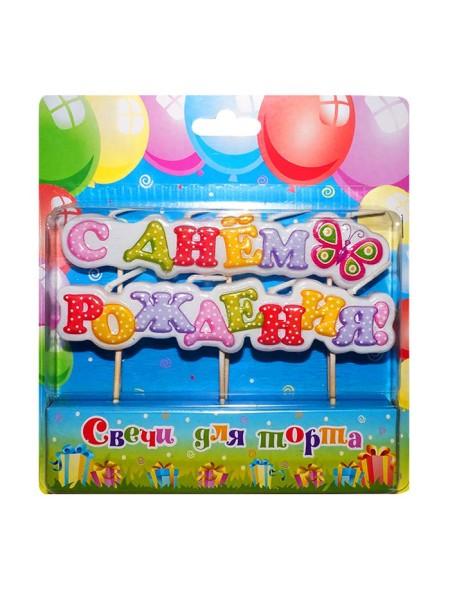Свеча С Днем рождения на шпажках бабочка
