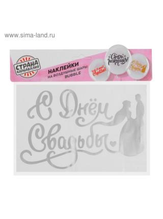 Наклейка на полимерные шары С Днем свадьбы 14,1×28 см
