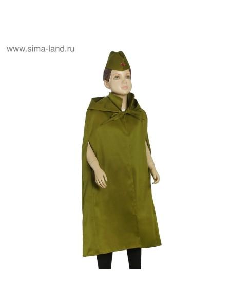 Карнавальный костюм Солдат рост 110-128, 4-7 лет  плащ-палатка с пилоткой