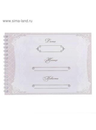 Книга пожеланий на пружине Пурпурная свадьба 20 х 15 см
