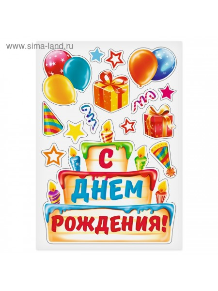 Набор магнитов на авто С днем рождения 29,7 х 42 см