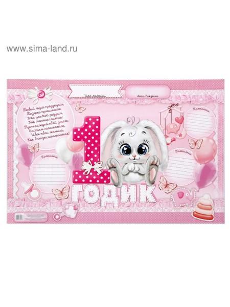 Плакат 1 годик милый зайка для девочки 60 х 40 см