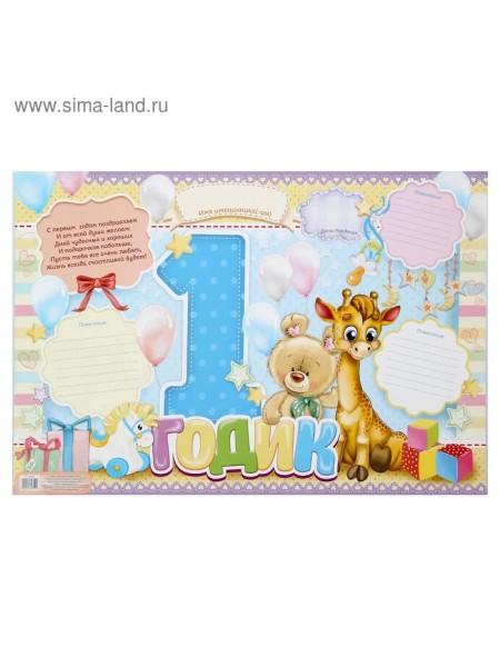 Плакат 1 годик мишка и жирафик 60 х 40 см