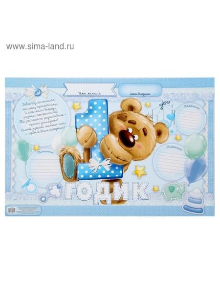 Плакат 1 годик мишка с цифрой 1 для мальчика 60 х 40 см