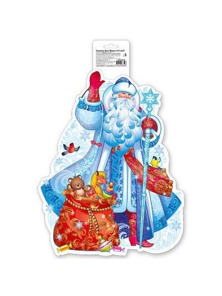 """Баннер """"Дед Мороз"""" 41см"""