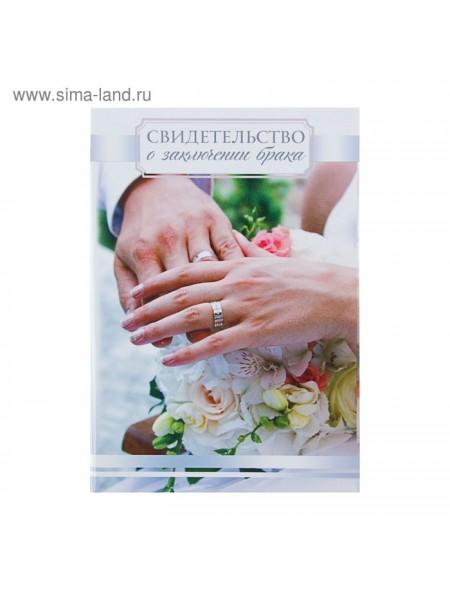 Папка под свидетельство о заключении брака Букет невесты 14,2 х 20,5 см