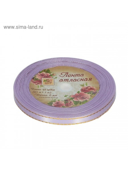 Лента атлас 0,6 см х 23 м Золотые нити цвет Фиолетовый 044