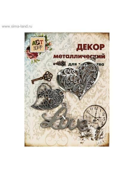 Декор металл Ажурная любовь набор 3 шт