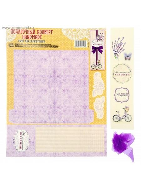 Набор для создания конверта для денег Лавандовые сны 25.5 х 31,9 см