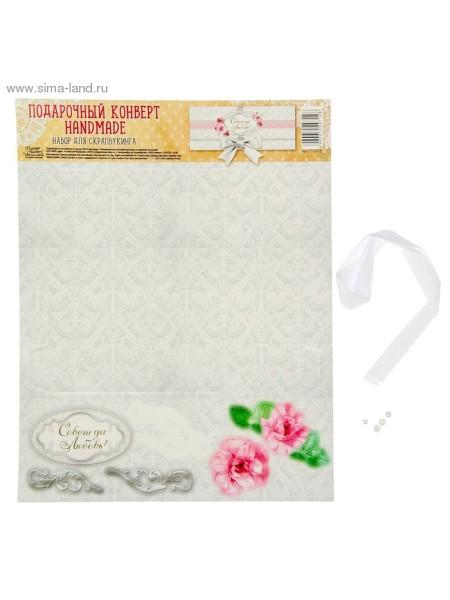 Набор для создания конверта для денег Свадебный 25.5 х 31,9 см