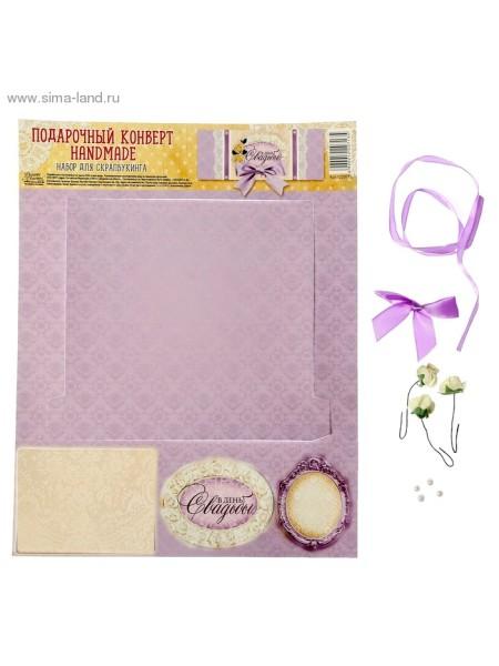 Набор для создания конверта для денег В день свадьбы 25.5 х 31,9 см