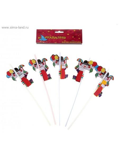 Трубочка для коктейля 12 шт Клоун с зонтом/шарами