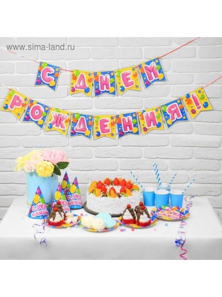 Набор посуды бумага С Днем Рождения шары и звезды