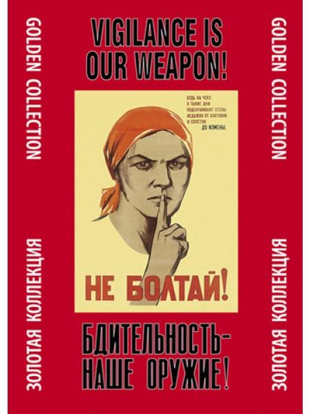 Тематическая папка Бдительность- наше оружие! набор 24 шт 24 х 33 см