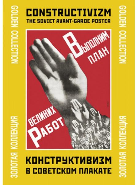Тематическая папка Конструктивизм в Советском плакате набор 24 шт 24 х33 см