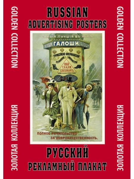 Тематическая папка Русский рекламный плакат набор 24 шт 24 х33 см
