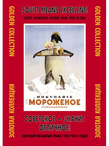 Тематическая папка Советское-значит отличное! набор 24 шт 24 х33 см
