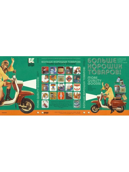 Набор открыток Больше хороших товаров набор 22 шт 18 х13 см