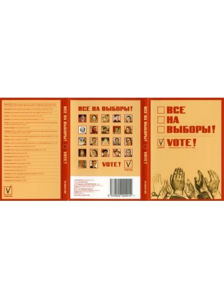 Набор открыток Все на выборы! набор 22 шт 18 х13 см