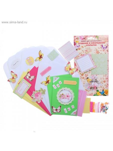 Набор для творчества Бабочки-цветочки 6 открыток/6 конвертов 26,4 х 15 см