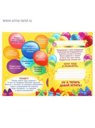 Игра поздравление детская С Днем рождения! воздушные шары 22 х 15 см