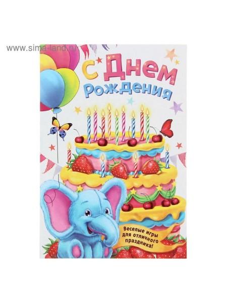Игра поздравление детская С Днем рождения! торт 22 х 15 см
