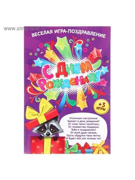 Игра поздравление детская С Днем рождения! енот 22 х 15 см