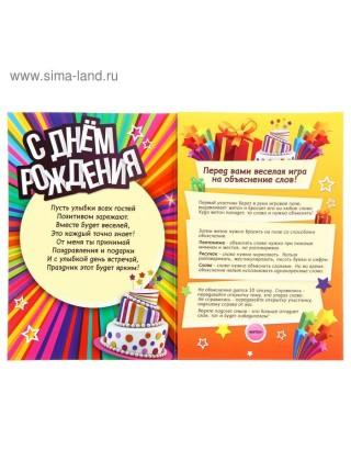 Игра поздравление взрослая С Днем рождения! радуга 22 х 15 см