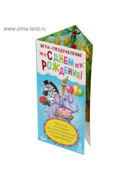Игра поздравление детская С Днем рождения! голос джунглей 22 х 15 см
