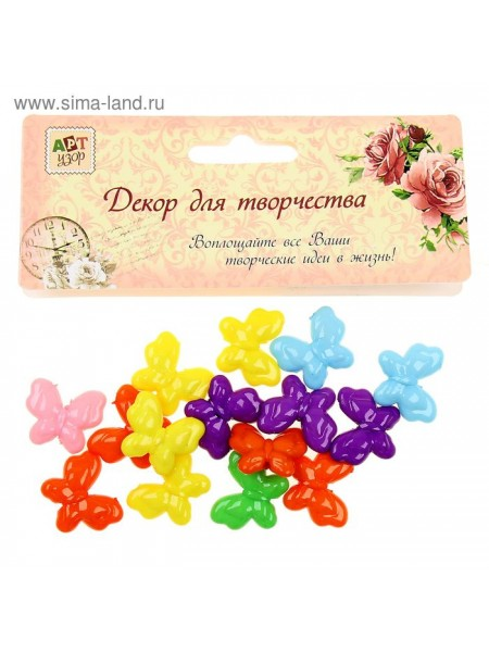 Набор пуговиц декоративных пластик Бабочка обьемная 15 шт 1,8 х 2 см