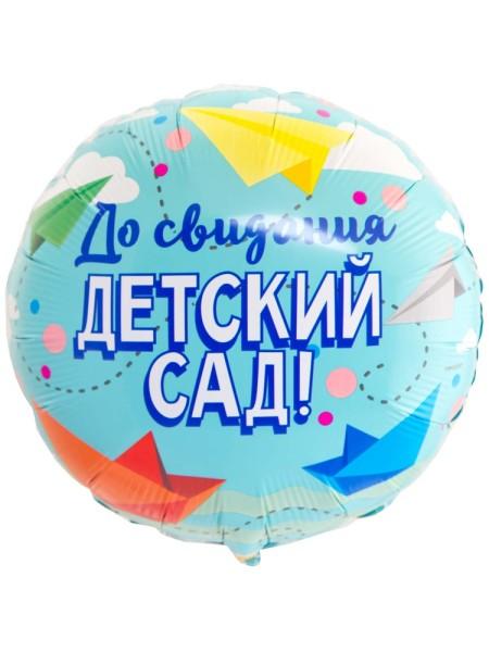 """Фольга шар До свидания Детский сад 18""""/46 см Китай"""