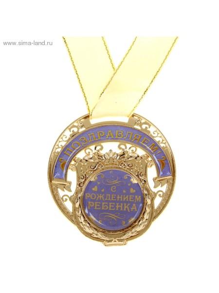 Медаль в коробке С рождением ребенка 6,5 х 7 см