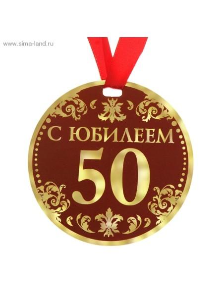 Медаль С Юбилеем 50 9 см