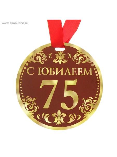 Медаль С Юбилеем 75 9 см