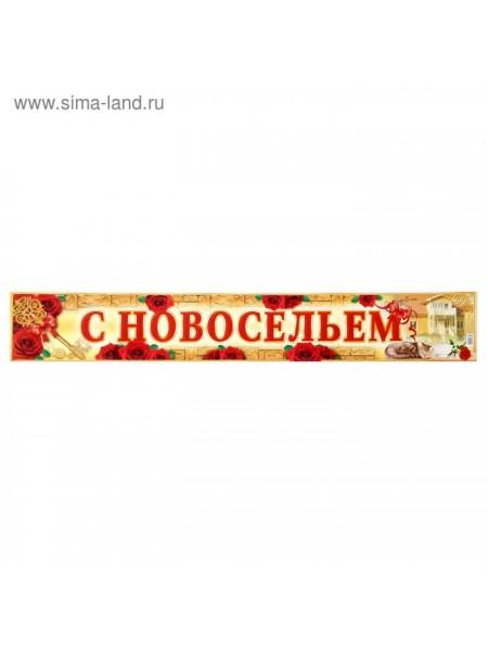 Гирлянда-плакат С Новосельем 91х14 см