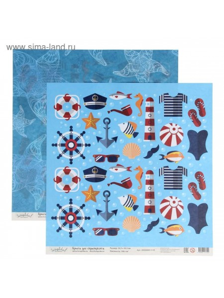 Бумага для скрапбукинга Морской Ассорти и морские звезды 30,5 х 30,5 см плотность 190 гр/ м2