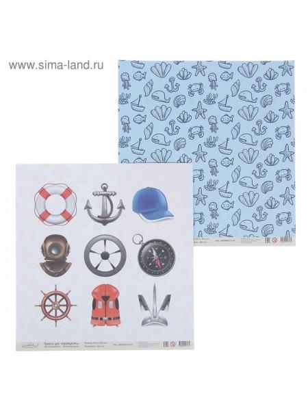 Бумага для скрапбукинга Морской Морские жители и символы 30,5 х 30,5 см плотность 190 гр/ м2