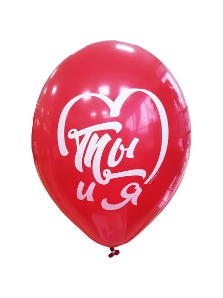 """14"""" шар воздушный с рисунком Ты и Я"""