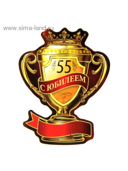 """Магнит кубок """"С Юбилеем 55"""" 6,8*9,5см"""