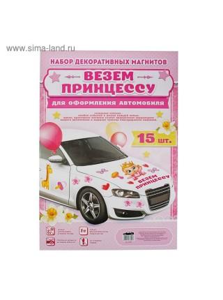 Набор магнитов на авто Везем принцессу! 42 х 29,7 см
