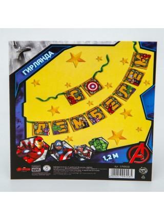 Гирлянда карточки на ленте С Дембелем Мстители MARVEL