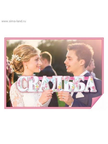 Слово-украшение для фото Свадьба 63х14,2 см