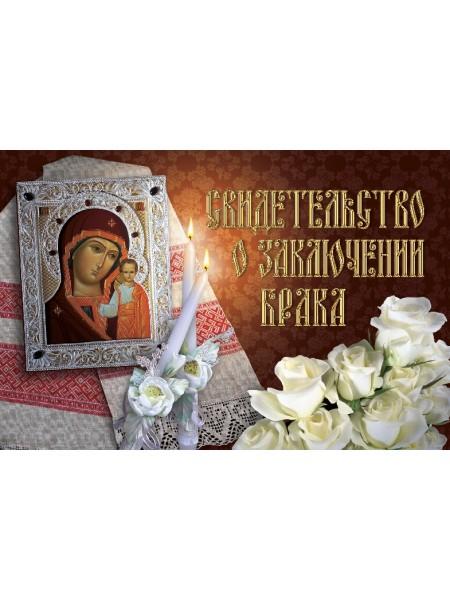Свидетельство о заключении брака А5 Икона 30.111
