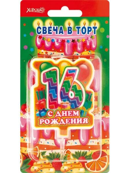 314 Горчаков свечи в торт с подставками