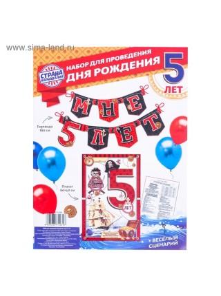 Набор для проведения  праздника Мне 5 лет мальчик 16 х 21 см