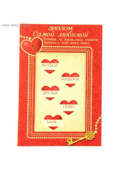 Диплом-открытка Любимой с двигающимся текстом