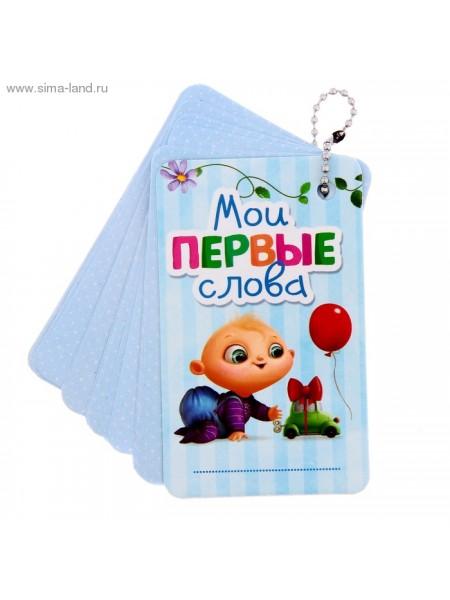 Органайзер для детских фраз Малыш