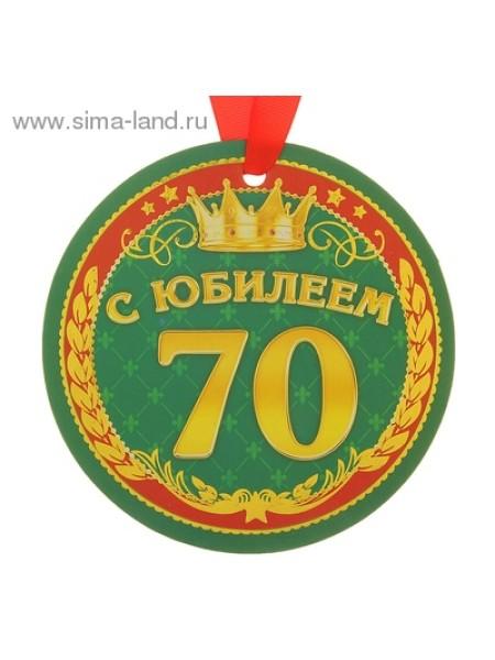 Медаль-гигант 14см Юбилей 70лет